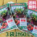 【送料無料】3袋セット【米沢園芸オリジナル】花と野菜の土【このまま使える園芸用土】20L×3=60L