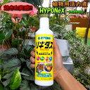 【植物用活力剤】HYPONeX リキダス(450ml) 【特許出願中】《活力剤》【ハイポネックス ジャパン】【RCP】 02P05Nov16