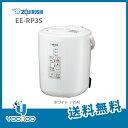 象印 スチーム式加湿器 加湿量350ml/h ホワイト EE-RP35-WA