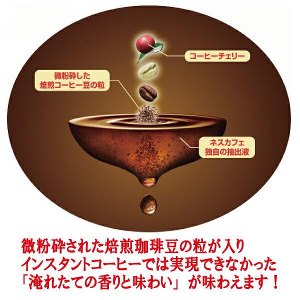 【送料無料】【お歳暮/4%OFF】ネスカフェ ...の紹介画像2