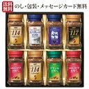 【送料無料】【お歳暮 早割/25%OFF】UCC インスタントコーヒーバラエティギフト(SIC-SD50A)