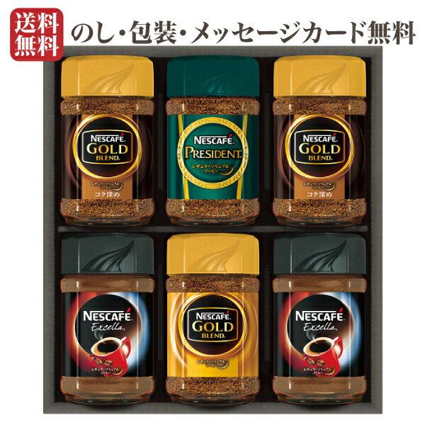 【送料無料】【お歳暮/4%OFF】ネスカフェ プ...の商品画像