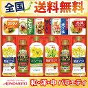 【送料無料】【入学 内祝い ギフト/9%OFF】味の素 和洋...