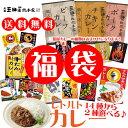 【メール便送料無料】13種から選べる!名物カレー 2個福袋【...