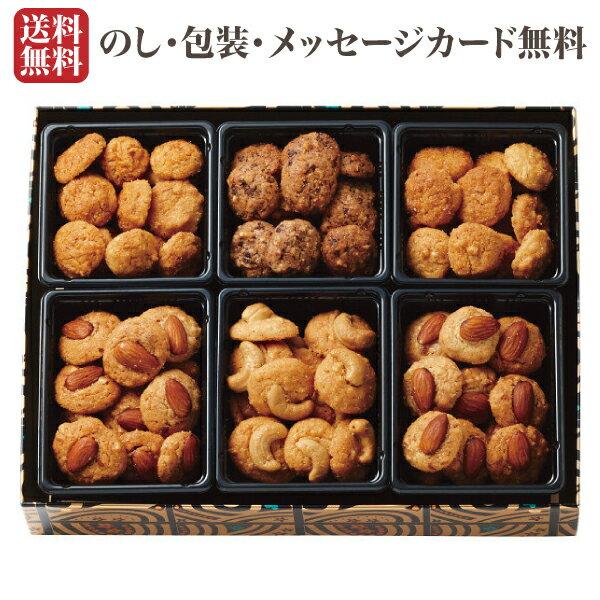 送料無料ギフトモロゾフアルカディアMO-4227morozofモロゾフナッツクッキースイーツ洋菓子焼