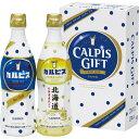 【秋ギフト/5%OFF】カルピス ギフト...