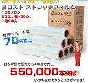 ストレッチフィルム (ラップ) 15ミクロン 500mm×300m 6本 ! 【ストレッチフィルム 梱包用】