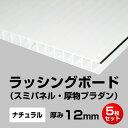 ラッシングボード(スミパネル・プラダン)厚み12mm 900×1800mm 5枚セット ナチュラル 1枚あたり2,436円
