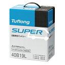 40B19L 日立 Tuflong SUPER 自動車用バッテリー