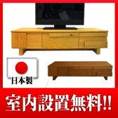 【12/12までP10倍】 【納期1カ月】 テレビボード ウッディ 180 オーク材 ナチュラル色 ブラウン色 送料無料 日本製 【家具のよろこび】