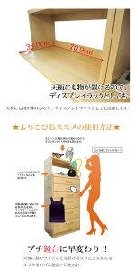 トーテム2点セットチェスト+シェルフ【家具のよろこび】【c】送料無料