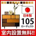 【P10倍】ローチェスト モザイク105 マルチカラー送料無料国産タンス【家具のよろこび】【お買いも