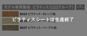 カリモク布3PソファーWU6103E324送料無料湿気対策【c】