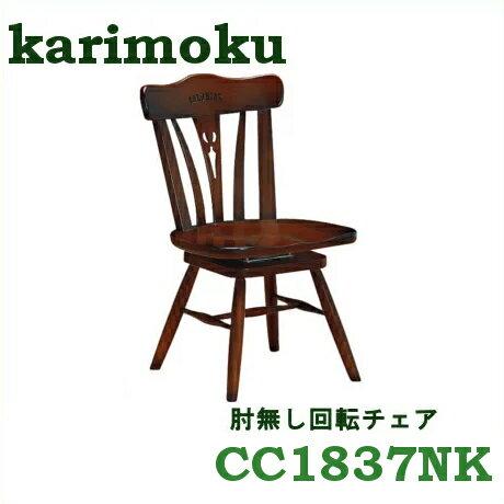 【P10倍】 カリモク 肘無回転ダイニングチェア CC1807NK 送料無料 カントリー調 【家具のよろこび】