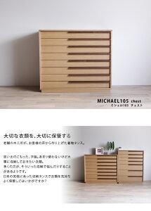 【送料無料/開梱設置無料】桐たんすミシェル105-8段浅引き箪笥日本製収納家具【家具のよろこび】