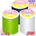 【送料無料】国産 シルキー糸 24色から選べる大巻3個セット/各500m巻/普通地用(50番手)