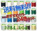 国産 スパン糸24色セット/各200m巻/普通地用(60番手)