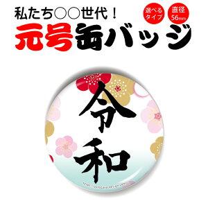 【1個からOK!】祝!新元号 令和(梅柄)バッジ(丸型56mm) 元号 缶バッジ キーホルダー マグネット 名入れ グッズ プレゼント ノベルティ