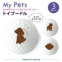 【送料無料キャンペーン中!】【定型デザイン】My Petsゴルフボール 3球 (トイプードル(レッド)) 《おもしろ メッセージ ゴルフ ギフト 父の日 母の日 七五三 御歳暮 冬ギフト》