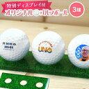 【複数デザイン対応】オリジナルプリントゴルフボール (3球:芝プレート付) 《名入れ 文字入れ メッセージ対応 おもしろ 父の日 母の日 七五三 バレンタイン ホワイトデー》