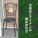 サンバーストアイアンチェアー30【鉄製 イス】【RCP】 05P19Jun15