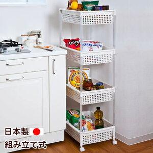 バスケットワゴン4段【キッチン収納】【INT】【RCP】05P01Mar15