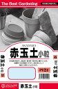 赤玉土(小粒) 2L 【RCP】 05P03Dec16 【単用土 培養土】