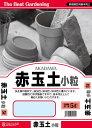 赤玉土(小粒) 5L 【RCP】 05P03Dec16 【単用土 培養土】