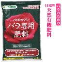 ハイポネックス バラ専用肥料2Kg【RCP】 05P03Dec16 【用土】【肥料】