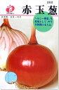 フクカエン 赤玉葱 赤タマネギの種(タネ)【メール便OK】【野菜のタネ】【RCP】 05P03Dec16