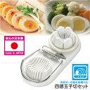 食器洗い乾燥機対応四徳玉子切りセット[C-8671]...