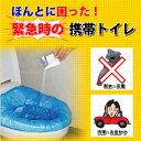 緊急時の携帯トイレ[ABO-20]