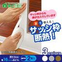 サッシ枠断熱テープ16[細枠用]2巻入【RCP】 05P03...