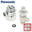 【税込・送料無料】Panasonic パナソニック 食器洗い乾燥機用 分岐栓 CB-SKE6