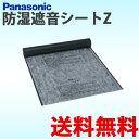 【送料無料】Panasonic パナソニック 防湿遮音シート...