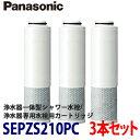 【送料無料】Panasonic パナソニック 浄水器一体型シャワー混合水栓/浄水器専用水栓用浄水カートリッジ(3本入り) SEPZS2103PC