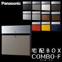 【送料無料】Panasonic パナソニック 戸建住宅用宅配ボックス COMBO-F (コンボエフ)