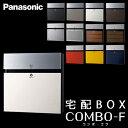 【送料無料】Panasonic パナソニック 戸建住宅用宅配...