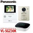 【送料無料】パナソニック モニター壁掛け式 ワイヤレステレビドアホンキットVL-SGZ30K 配線工事不要