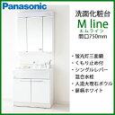 【送料無料】Panasonic 洗面化粧台 MLine Mラ...