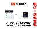 ノーリツ NORITZシンプルリモコンRC-B001 マルチセット【あす楽対応】の写真