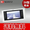 ノーリツ 液晶防水テレビ 5V型ワイドタイプワンセグ液晶防水テレビ YTVD-501W