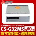 【送料無料】三菱 IHクッキングヒーター G32MシリーズCS-G32MS 2口IHヒーター+ラジエ