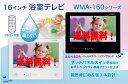 ワーテックス 16インチ 地上デジタル浴室テレビ【リモコン付属】国内メーカー製 WMA-160-F