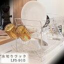 【送料無料】東谷 水切りラック LFS-910 上下2段食器置き ステンレス 【メーカー直送】