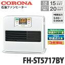 【送料無料】CORONA コロナ 石油ファンヒーター STシ...