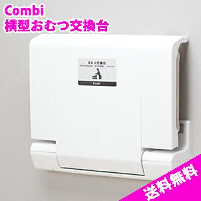 【税込・送料無料】Combi横型おむつ交換台 OK21W マット付き