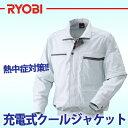 【送料無料】RYOBI リョービ 充電式クールジャケット 空調服 サイズM L XL バッテリー ファンセット