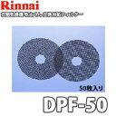 【送料無料】リンナイ ガス衣類乾燥機 乾太くん用 交換用紙フィルター DPF-50 (50枚入り)