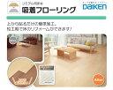 【税込・送料無料】大建工業 DAIKENリモデル用床材吸着フローリングYX169 NEW!!